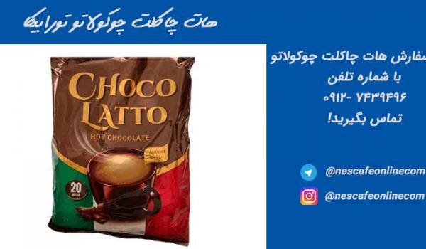فروش عمده هات چاکلت چوکولاتو