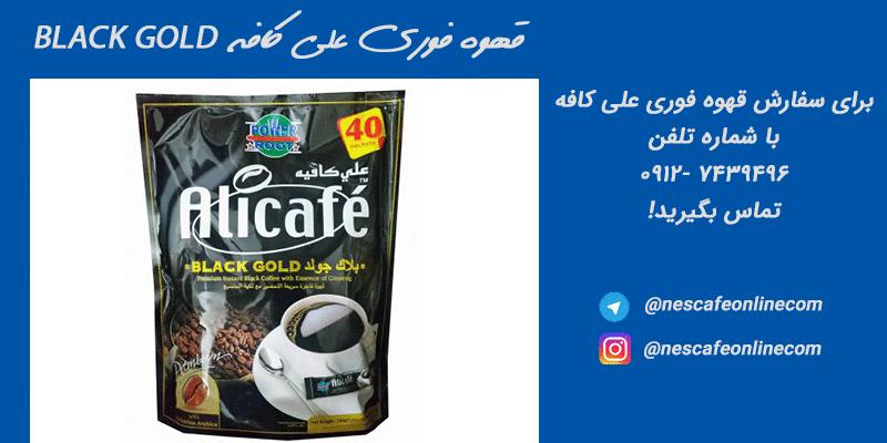 فروش عمده قهوه فوری علی کافه