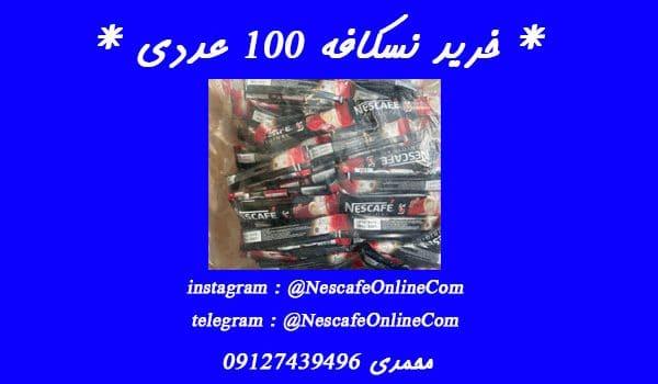 خرید نسکافه 100 عددی