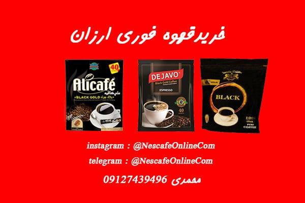 فروش قهوه فوری ارزان