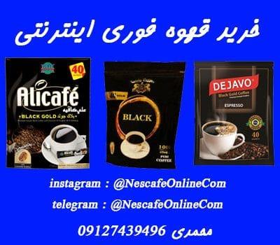 خرید قهوه فوری اینترنتی