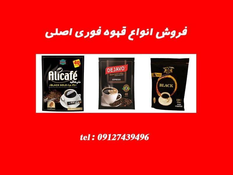 خرید قهوه فوری اورجینال